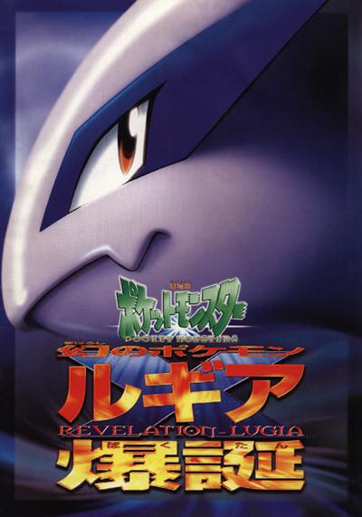 Revelation Lugia booklet cover