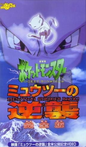 Kanzenban VHS