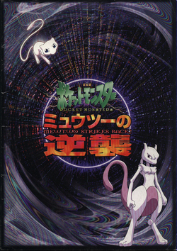 Mewtwo Strikes Back Japanese Program
