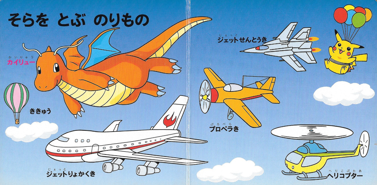 Illustration of Dragonite and Flying Pikachu with various aircraft