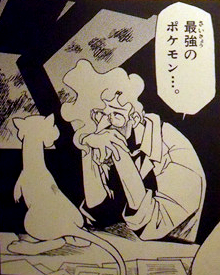 Dr. Fuji and Mew from Ono's manga