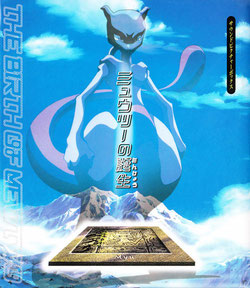 Birth of Mewtwo cover